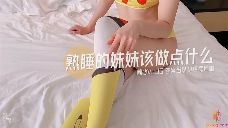 【極品推薦】糖心極品女神『小阿俏』啪啪性愛私拍流出 熟睡的妹妹應該做點什麼 當然是爆操她啦 高清720P原版無水印