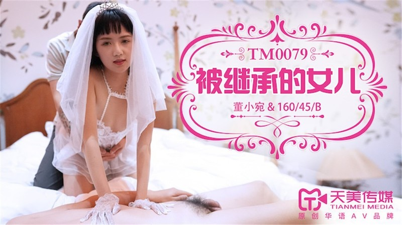 原創AV-被繼承的女兒 婚紗裝被強操 嬌俏美女董小宛 高清720P原版首發