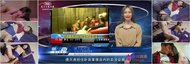 Jiang Jie - Sex News Network 2 Female reporter broke the news that she was raped at a pornographic club (HD)