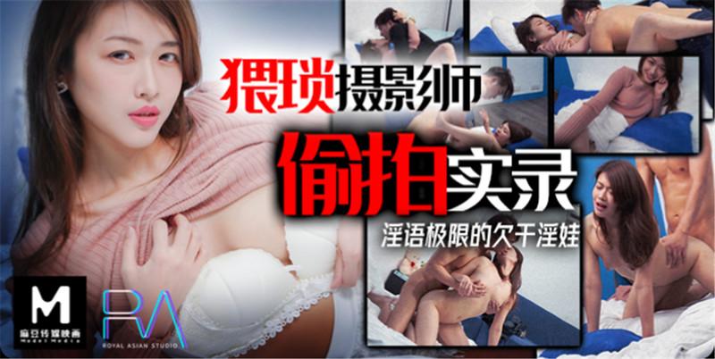 原創AV-猥瑣攝像師偷拍實錄 淫語極限的欠幹極品豐臀淫娃 高清720P原版首發