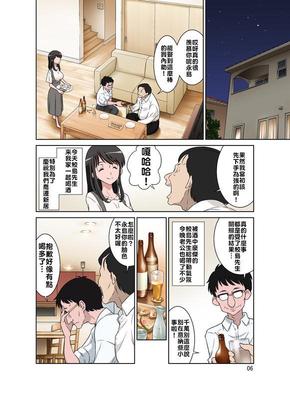 h禁漫中文整本x2-鮫島社長喜歡生過小孩的女人