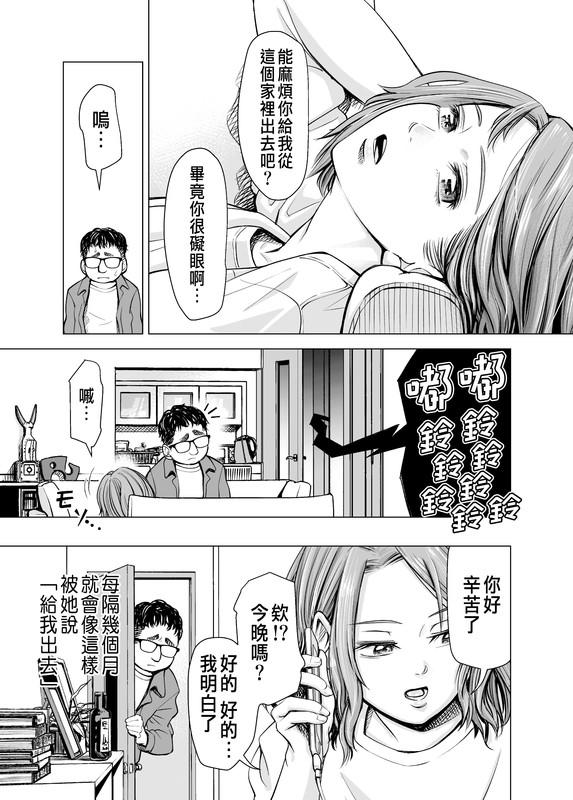 18禁h漫整本中文x2-異世界的淫亂後宮