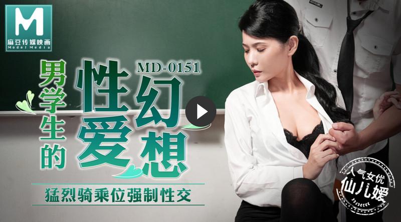 原創AV-男學生的性愛幻想 猛烈騎乘位強制性交 仙兒媛 高清720P原版首發