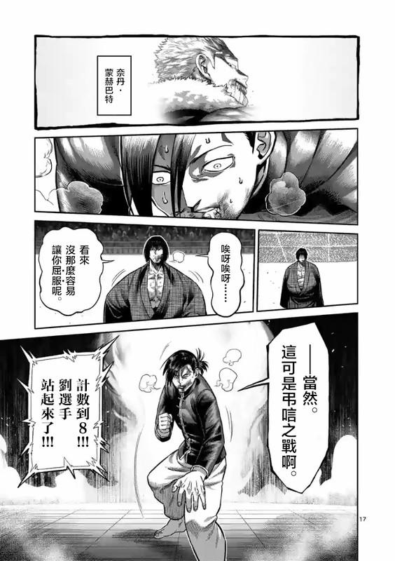 [線上]拳願奧米伽111