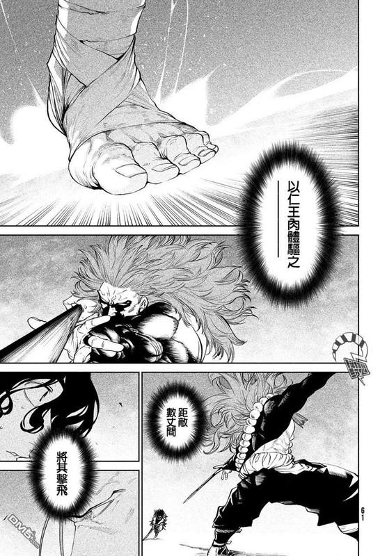 [線上]天下第一日本最強武士選拔賽01&02