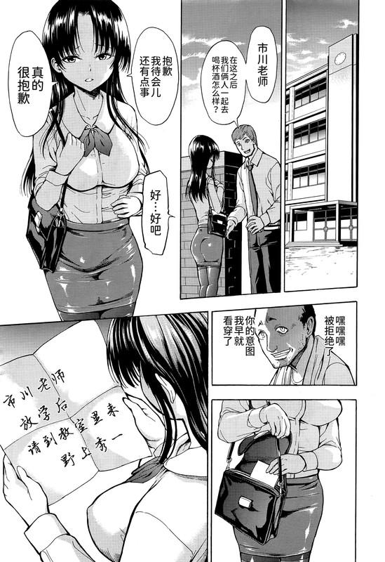 18禁H漫中文整本-女教師美川由紀